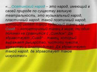 «…Осетинский народ– это народ, имеющий в своей природе по существу великую т