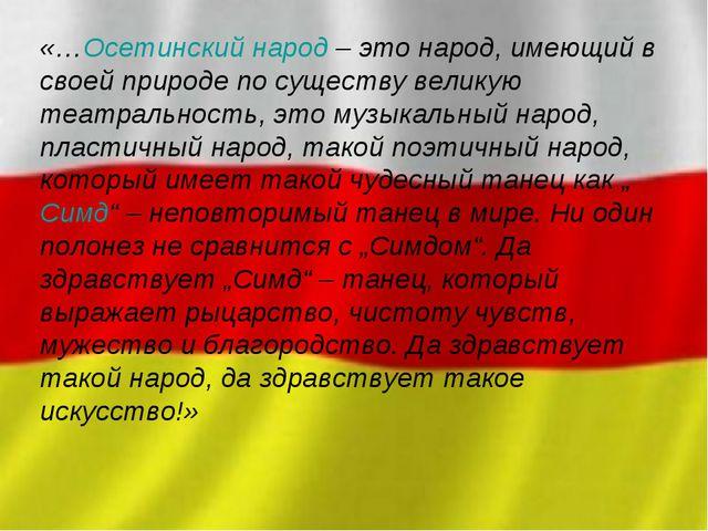 «…Осетинский народ– это народ, имеющий в своей природе по существу великую т...