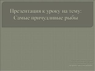 Подготовила учитель биологии ГБС(К)ОУ школы №10 VIII вида г.Белореченска Абга