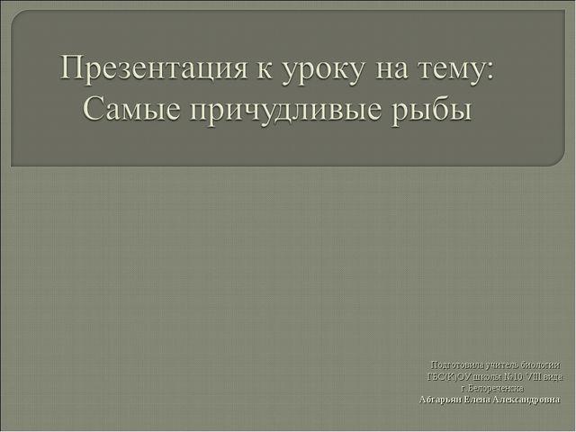 Подготовила учитель биологии ГБС(К)ОУ школы №10 VIII вида г.Белореченска Абга...