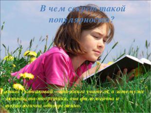В чем секрет такой популярности? книга Рыбниковой – это книга учителя, а зате