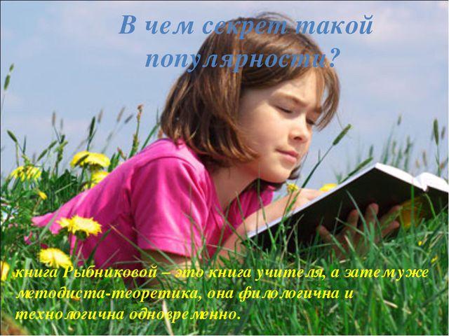 В чем секрет такой популярности? книга Рыбниковой – это книга учителя, а зате...