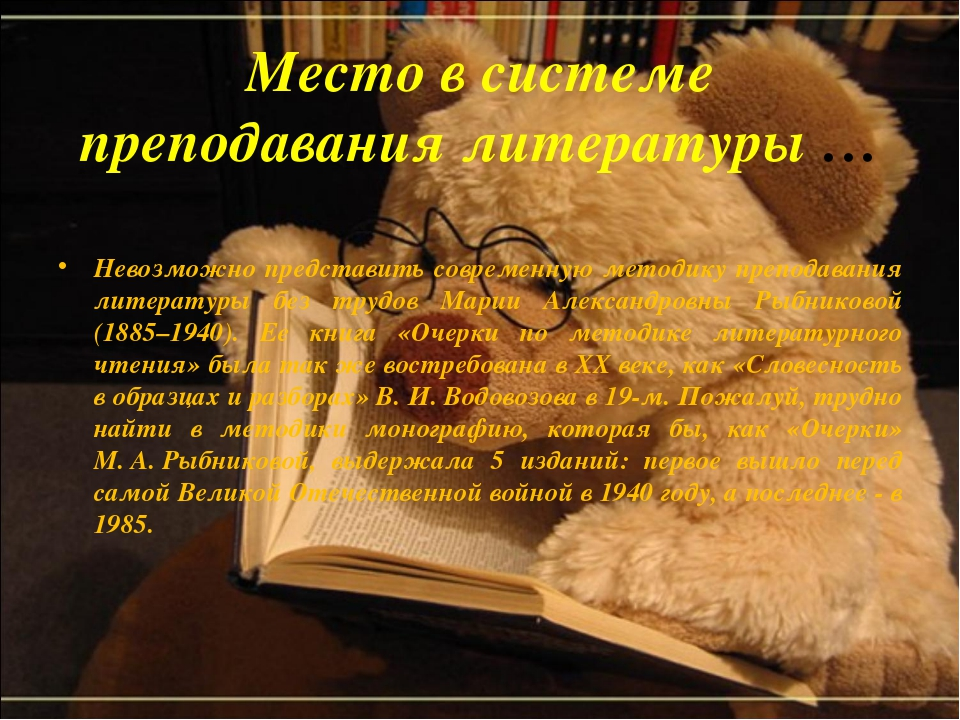 Место в системе преподавания литературы … Невозможно представить современную...