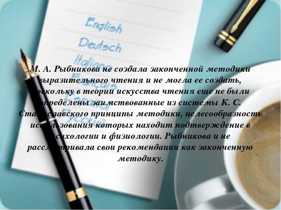 М. А. Рыбникова не создала законченной методики выразительного чтения и не мо...
