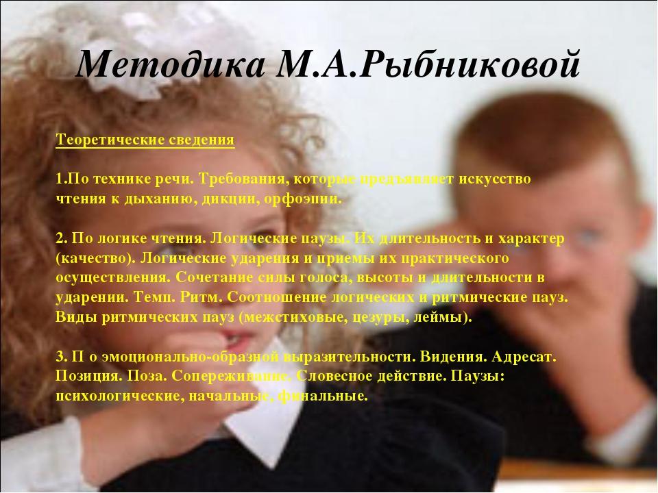 Методика М.А.Рыбниковой Теоретические сведения По технике речи. Требования, к...