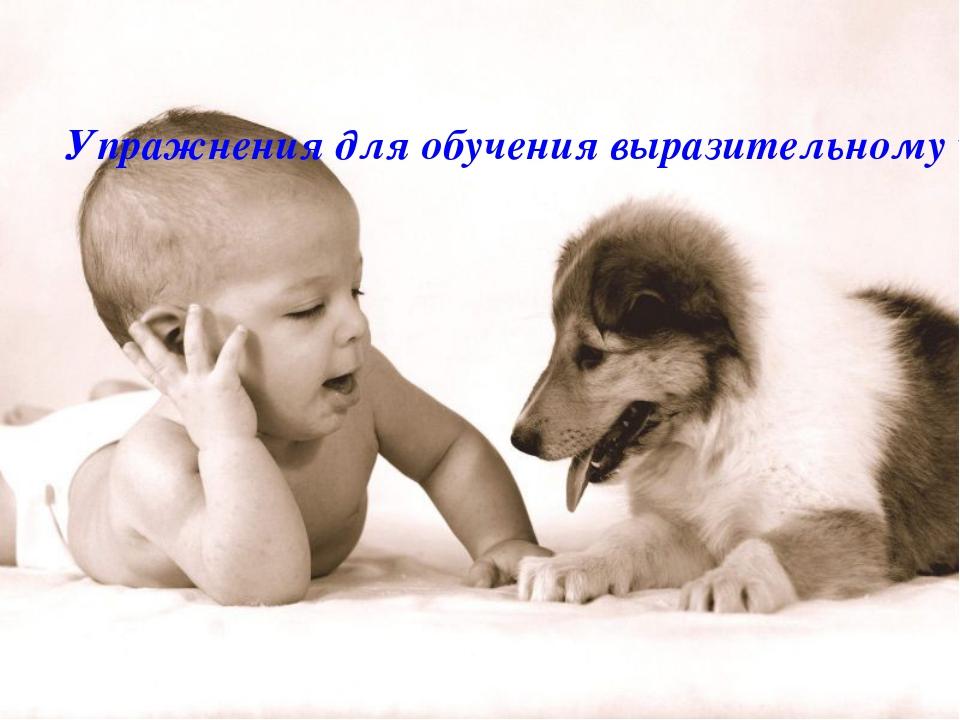Упражнения для обучения выразительному чтению по методике М.А.Рыбниковой