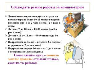 Дошкольникам рекомендуется играть на компьютере не более 10-15 минут в первой