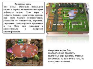 Аркадные игры Это игры, имеющие небольшой сюжет и героев, за одного из которы