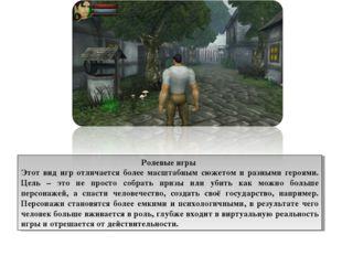 Ролевые игры Этот вид игр отличается более масштабным сюжетом и разными героя