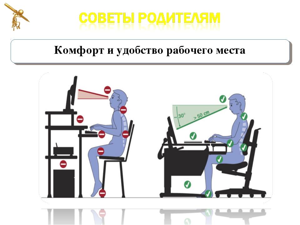 Комфорт и удобство рабочего места
