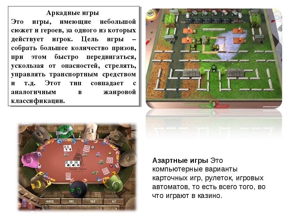 Аркадные игры Это игры, имеющие небольшой сюжет и героев, за одного из которы...