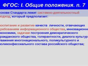 ФГОС: I. Общие положения. п. 7 В основе Стандарта лежит системно-деятельностн