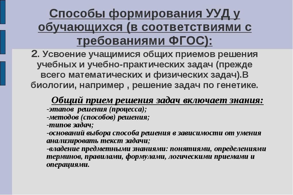 Способы формирования УУД у обучающихся (в соответствиями с требованиями ФГОС)...