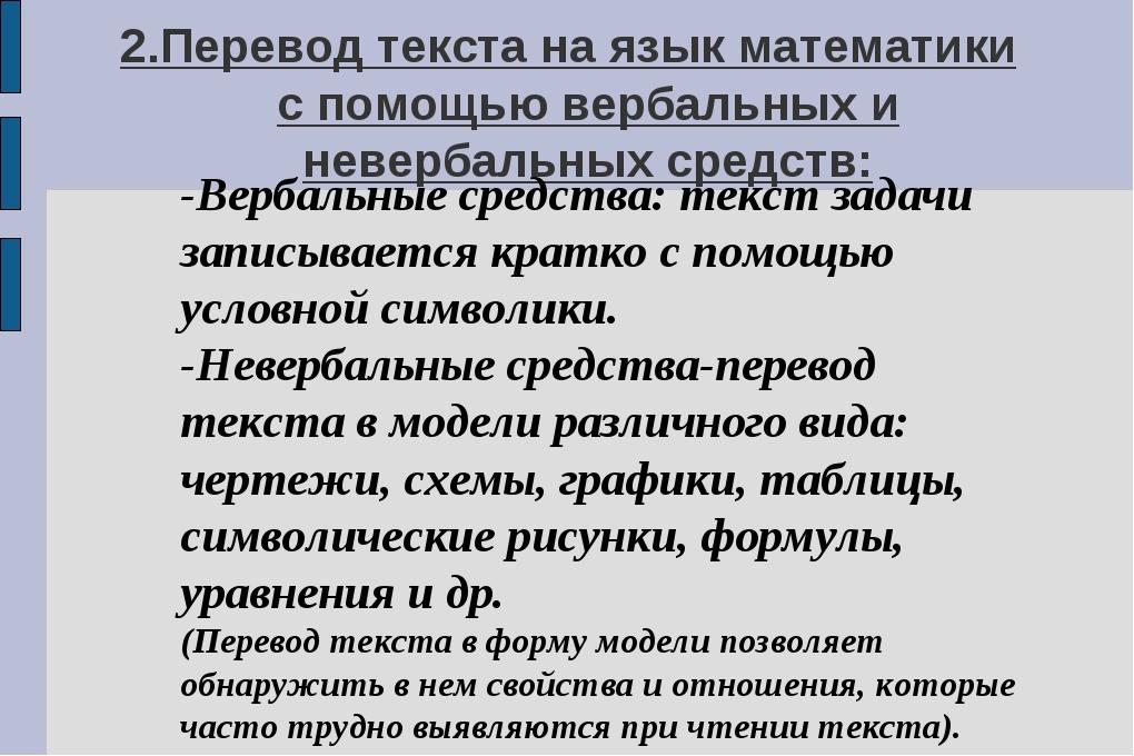 2.Перевод текста на язык математики с помощью вербальных и невербальных средс...