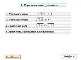 1. Иррациональные уравнения 4. Уравнения, сводящиеся к квадратным Главное мен