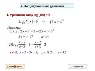 4. Логарифмические уравнения 1. Уравнение вида log а f(x) = b Примеры: х ≠ -3