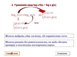 2. Уравнение вида log а f(x) = log а g(x) Можно выбрать одну систему, где нер