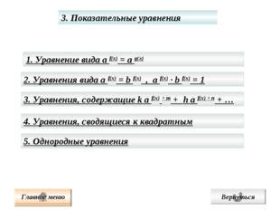 3. Показательные уравнения 1. Уравнение вида а f(x) = а g(x) 2. Уравнения вид