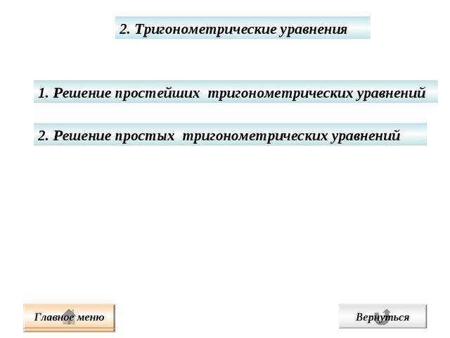 2. Тригонометрические уравнения 1. Решение простейших тригонометрических урав...