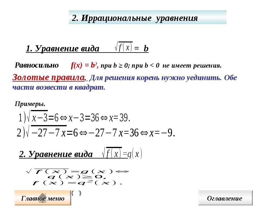 2. Иррациональные уравнения f(x) = b2, при b ≥ 0; при b < 0 не имеет решения....