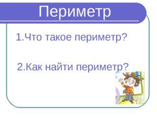 Периметр 1.Что такое периметр? 2.Как найти периметр?