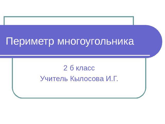 Периметр многоугольника 2 б класс Учитель Кылосова И.Г.