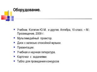 Оборудование. Учебник. Колягин Ю.М. и другие. Алгебра, 10 класс. – М.: Просве
