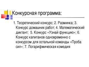 Конкурсная программа: 1. Теоретический конкурс; 2. Разминка; 3. Конкурс домаш