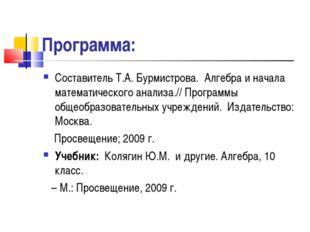 Программа: Составитель Т.А. Бурмистрова. Алгебра и начала математического ана