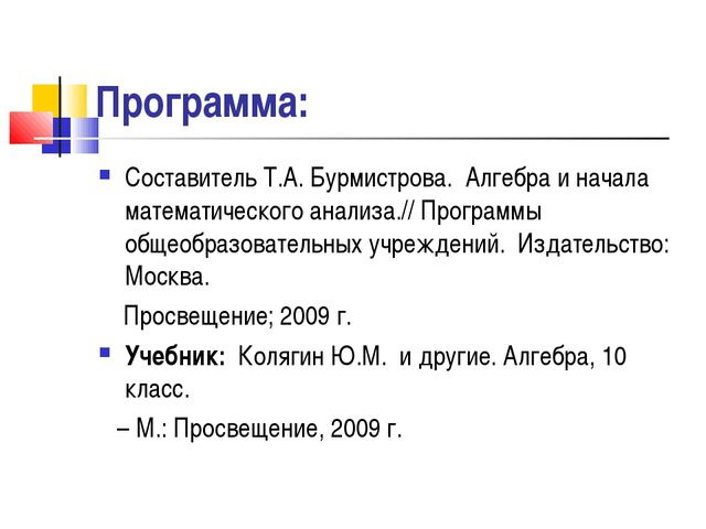 Программа: Составитель Т.А. Бурмистрова. Алгебра и начала математического ана...