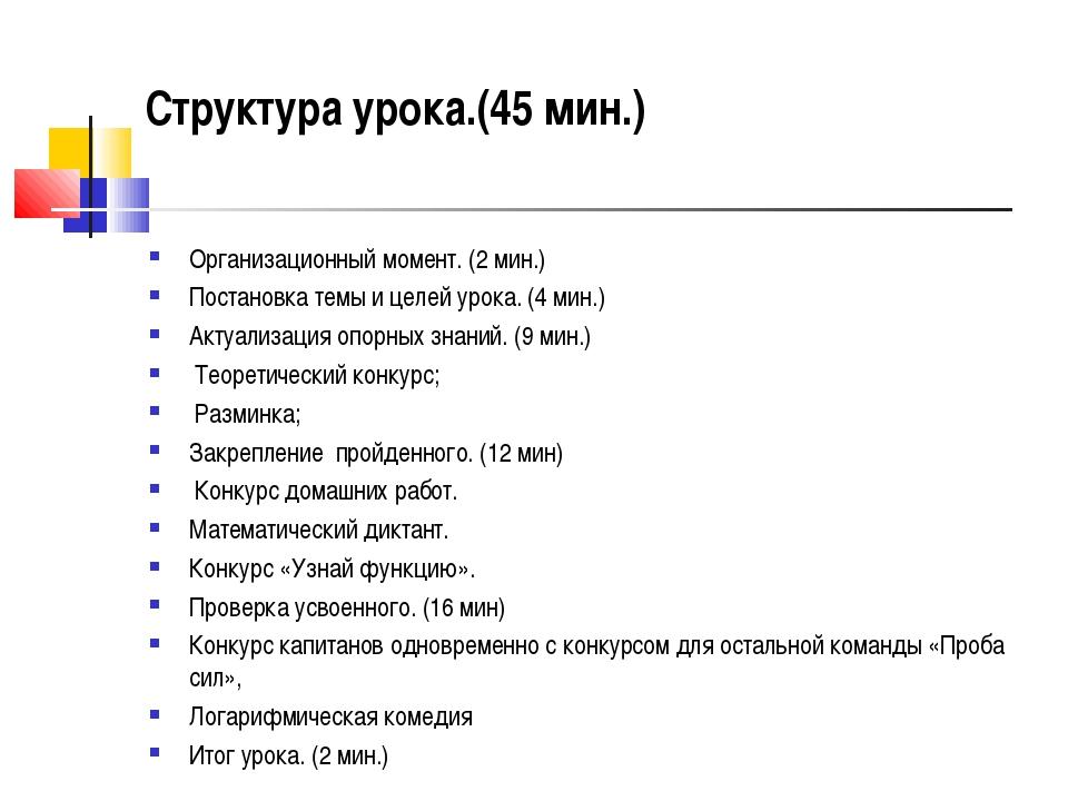 Структура урока.(45 мин.) Организационный момент. (2 мин.) Постановка темы и...