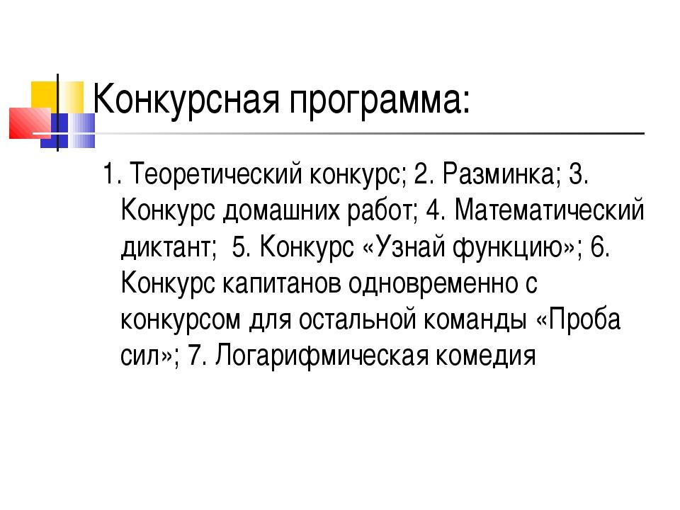 Конкурсная программа: 1. Теоретический конкурс; 2. Разминка; 3. Конкурс домаш...