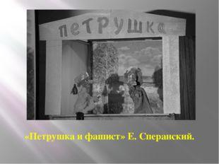 «Петрушка и фашист» Е. Сперанский.