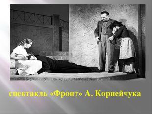 спектакль «Фронт» А. Корнейчука