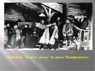 """спектакль """"Канун грозы"""" по пьесе Маляревского"""