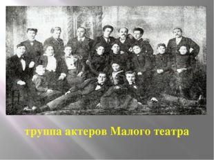 труппа актеров Малого театра
