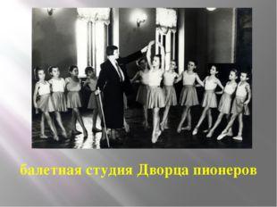 балетная студия Дворца пионеров