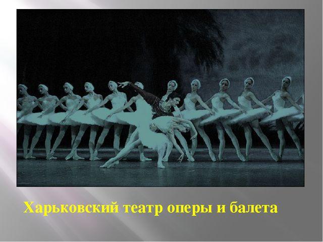 Харьковский театр оперы и балета