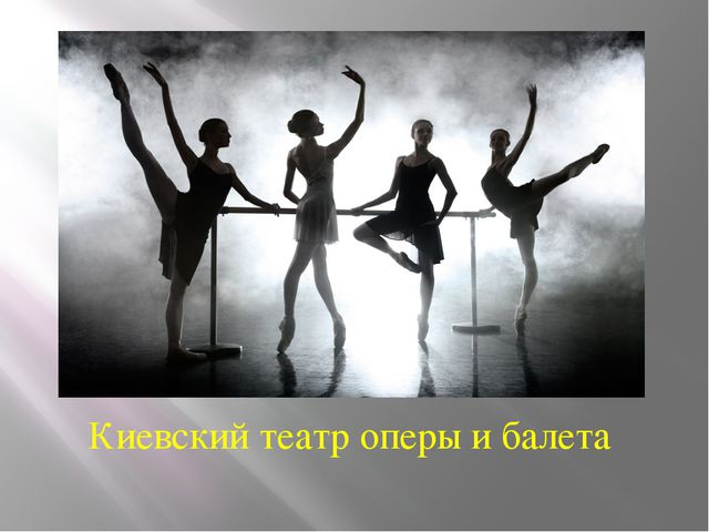 Киевский театр оперы и балета