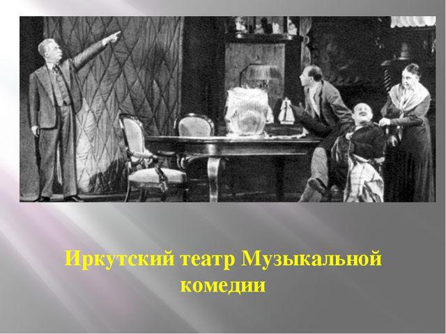 Иркутский театр Музыкальной комедии