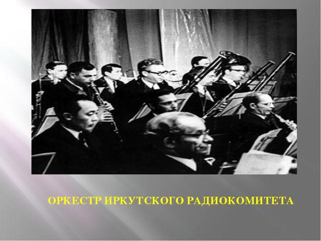ОРКЕСТР ИРКУТСКОГО РАДИОКОМИТЕТА