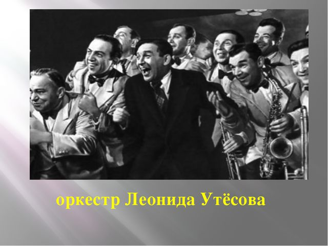 оркестр Леонида Утёсова