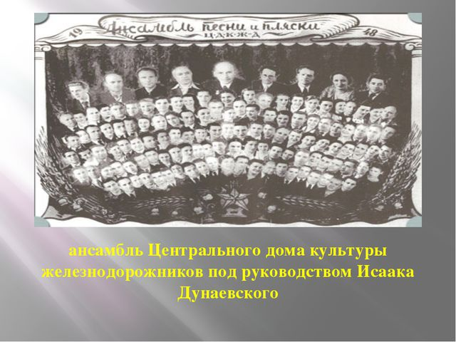 ансамбль Центрального дома культуры железнодорожников под руководством Исаака...