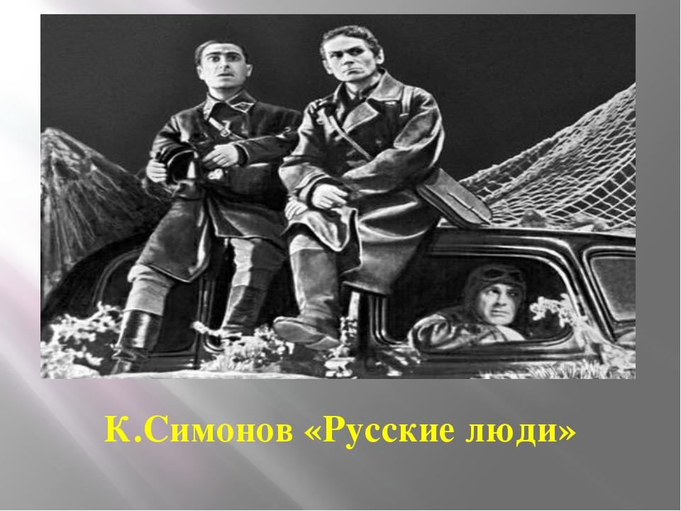 К.Симонов «Русские люди»