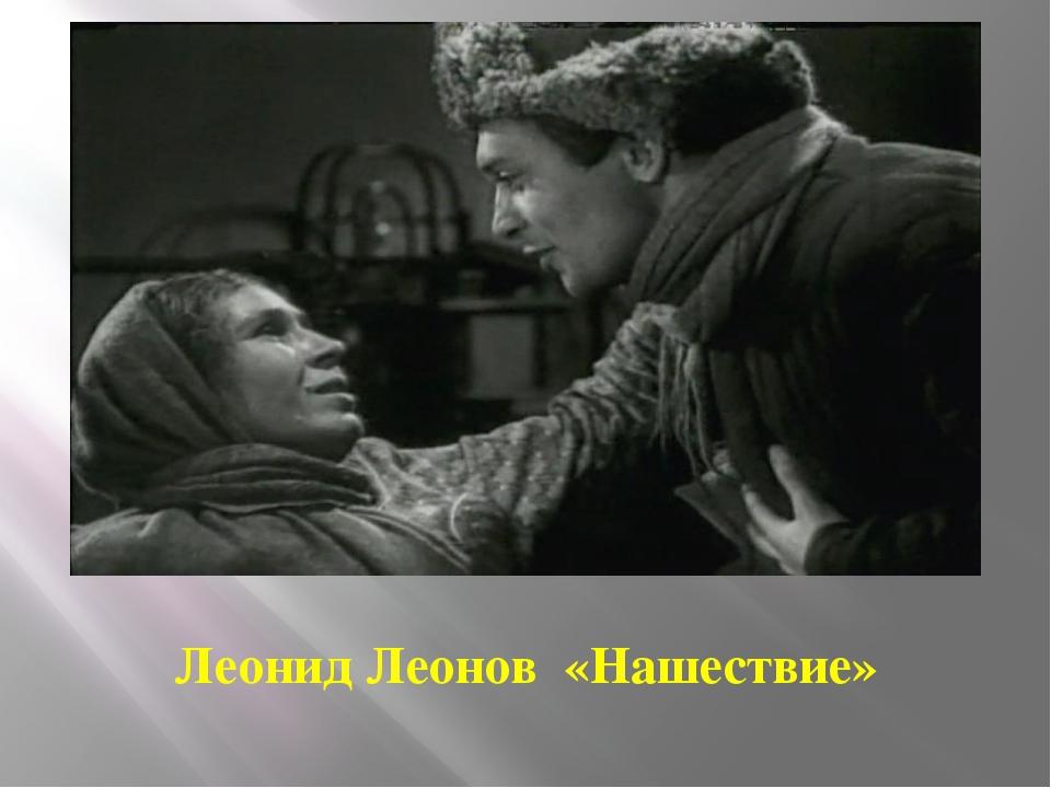 Леонид Леонов «Нашествие»