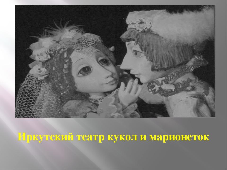 Иркутский театр кукол и марионеток