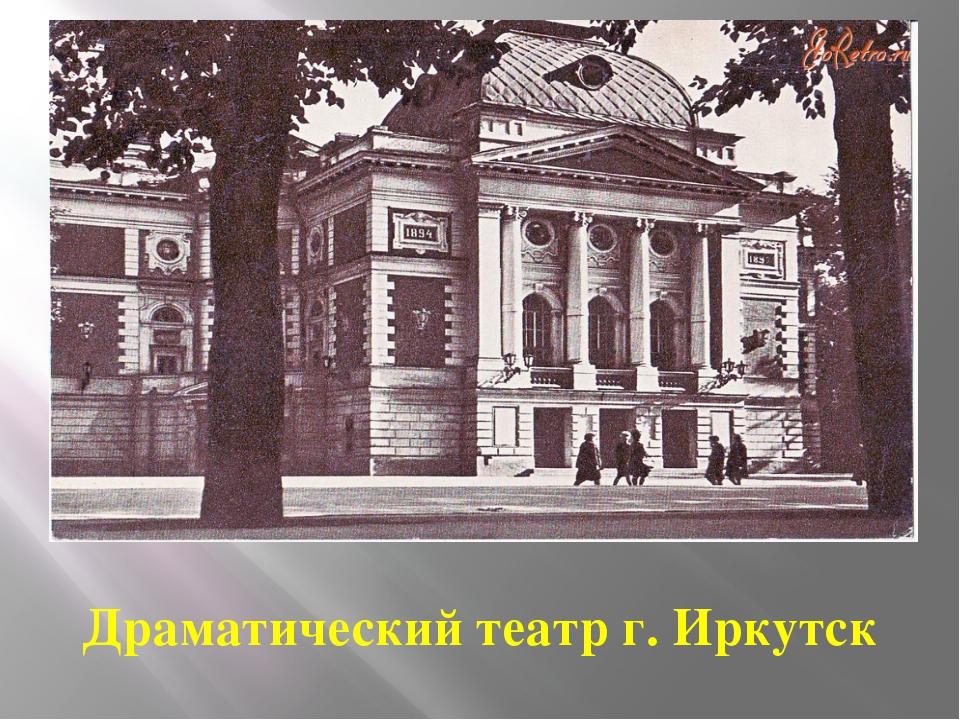 Драматический театр г. Иркутск