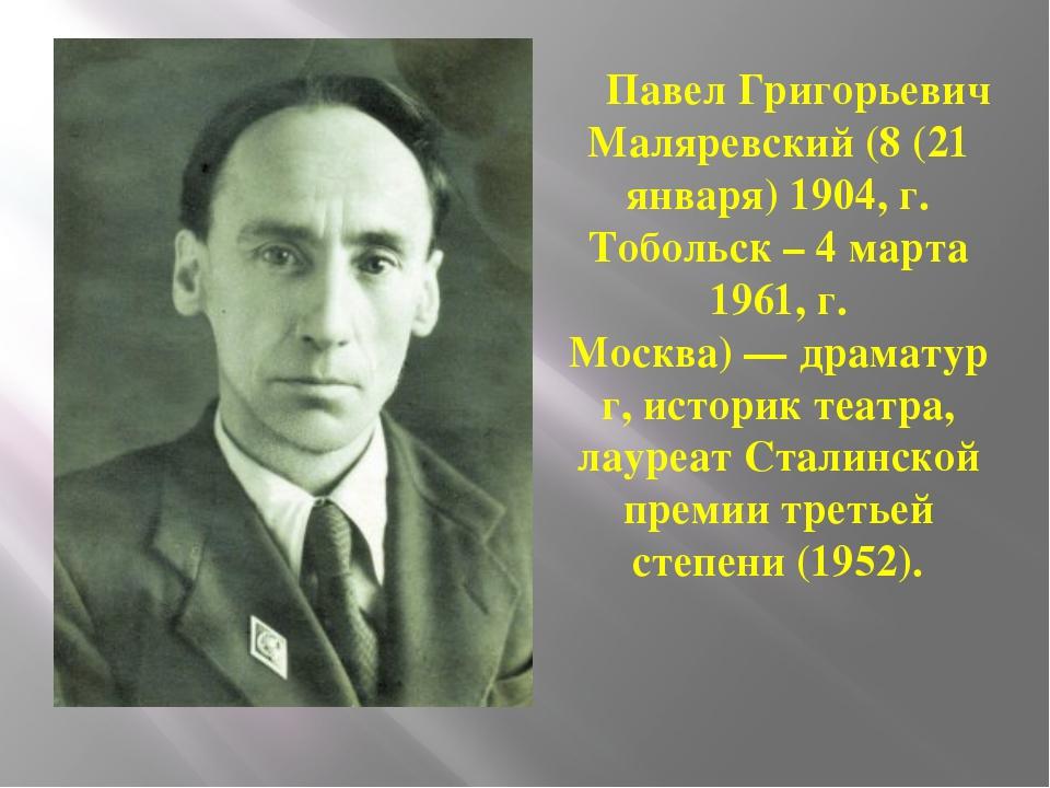 Павел Григорьевич Маляревский (8 (21 января) 1904, г. Тобольск – 4 марта 196...