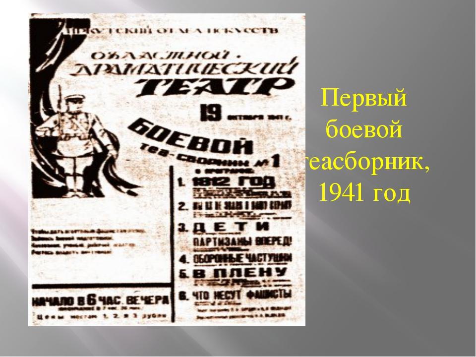 Первый боевой теасборник, 1941 год