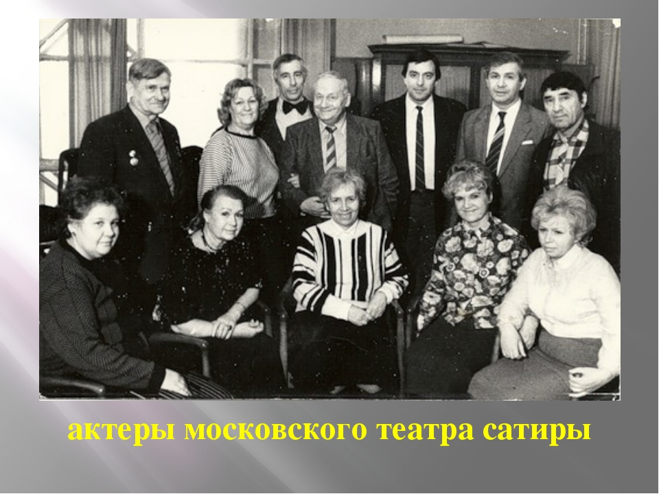 актеры московского театра сатиры